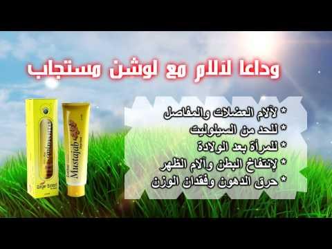 لوشن مستجاب / Lotion Mustajab