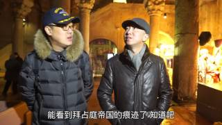 袁游 第二季 第45期:拜占庭的兴衰