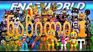ყველაზე საყვარელი FNAF თამაში! | Five Nights at Freddys World [HD]