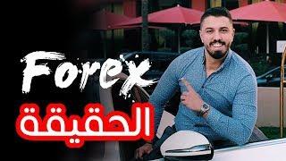 Youssef El Faressi : الحقيقة Forex