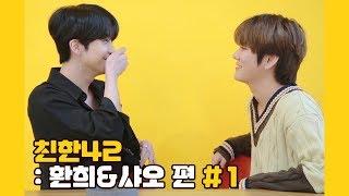 U10TV ep 261 - 업텐션의 친한42: 환희&샤오 편 #1