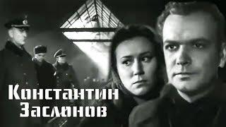 КОНСТАНТИН ЗАСЛОНОВ | Военный фильм, боевик, драма | ЗОЛОТО БЕЛАРУСЬФИЛЬМА