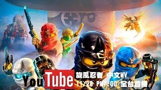 五月天Mayday -【入陣曲】(旋風忍者版) Official Music Video (Ninja go 2015 chinese song)