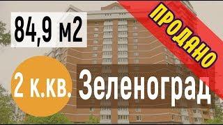 Обмен 2 комнатной квартиры в Зеленограде(Обмен квартир в Зеленограде Меняем 2 комнатную квартиру в Зеленограде на однокомнатную с доплатой. Квартир..., 2016-06-19T13:47:10.000Z)