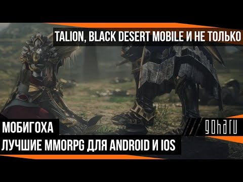 ЛУЧШИЕ MMORPG для ANDROID и IOS: TALION, BLACK DESERT Mobile и не только
