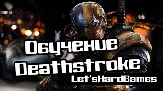 Injustice: Gods Among Us Ultimate Edition - Обучение Deathstroke 29/33/36/37/44/47% [Tutorial][PC]