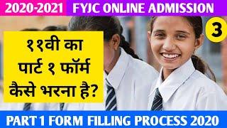 Part 1 Form Filling Process | FYJC (11th) Online Admission 2020 Maharashtra | Dinesh Sir