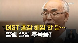 GIST 총장 해임 한 달…법원 결정 후폭풍? / KB…
