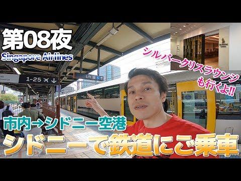 シンガポール航空第08夜シドニーで鉄道にご乗車&シドニー空港シルバークリスラウンジ訪問記