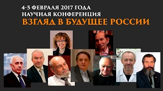 """Прямая трансляция. """"Взгляд в будущее России"""" Чудинов В.А,"""