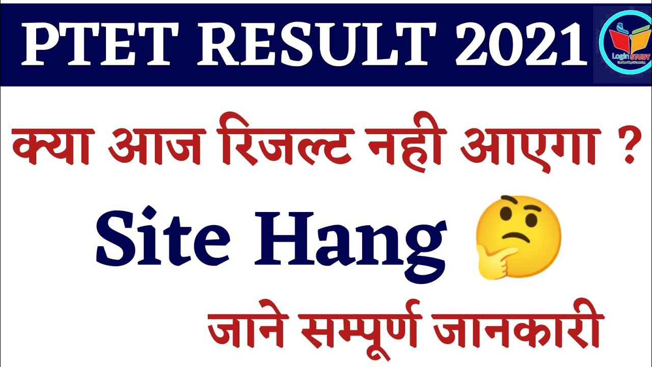 Ptet result 2021   ptet exam results 2021   Ptet 2021   Ptet का रिजल्ट कब जारी होगा