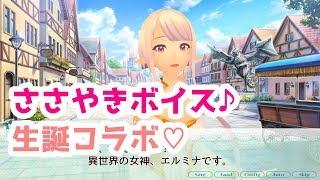 【コラボ#3】ささやきボイス♪ エルミナ生誕祭!