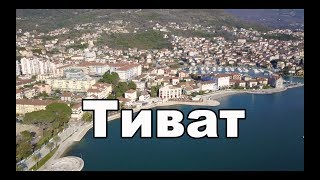 тиват, Черногория, обзор города  Cupiditas  Купидитас