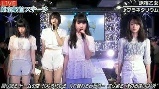 20170420 原宿駅前ステージ#45⑤『プラネタリウム』原宿乙女.