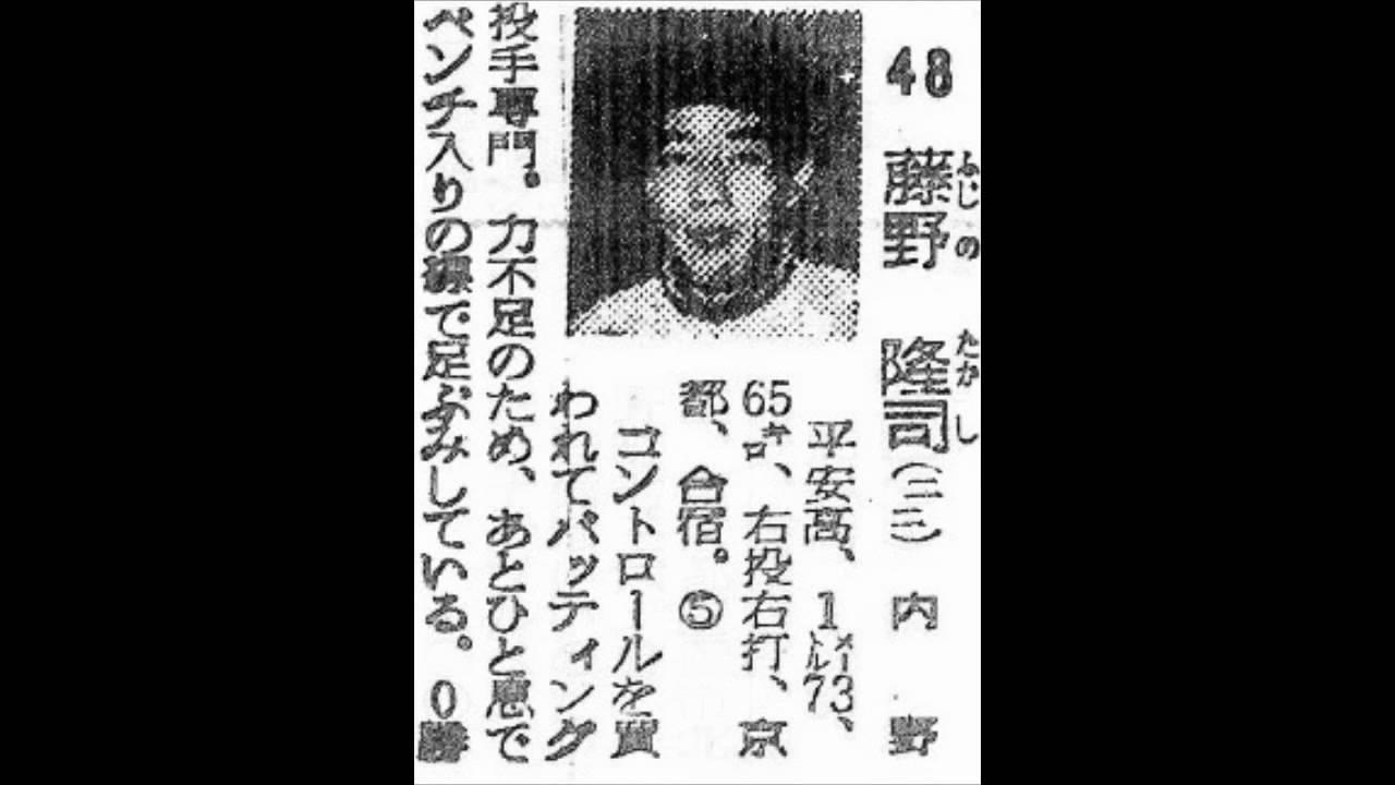 1964年 東映フライヤーズ 選手名...