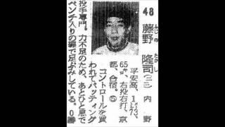 1964年 東映フライヤーズ 選手名鑑