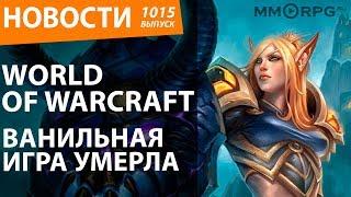 World of Warcraft. Ванильная игра умерла. Новости