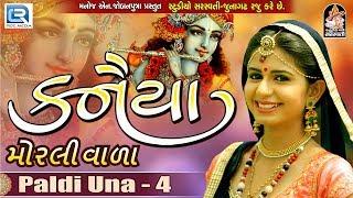 Kinjal Dave - Kanaiya Morlivala | Janmashtami 2017 Song | Paldi Una Live | New Gujarati Garba 2017