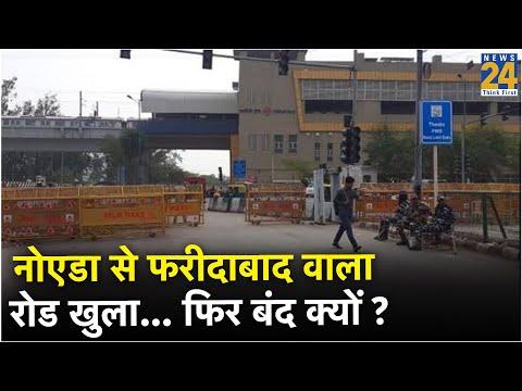 शाहीन बाग: नोएडा से फरीदाबाद वाला रोड खुला... फिर बंद क्यों ?