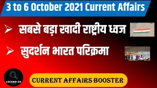 3-6 October 2021 Current Affairs   Daily Current Affairs   General Knowledge   GK   GS    Legend GK screenshot 5