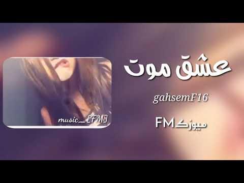 Download سيف نبيل|عشق موت|ريمكس saif Nabeel| Remix Dj Aseel Ashaq Moot Mp4 baru