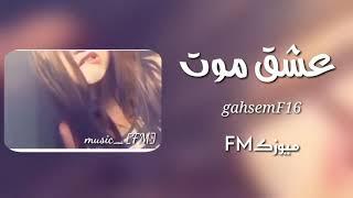 سيف نبيل|عشق موت|ريمكس saif Nabeel| Remix Dj Aseel Ashaq Moot