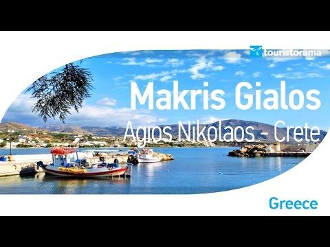 Μακρύς Γιαλός - Makris Gialos - Agios Nikolaos Crete