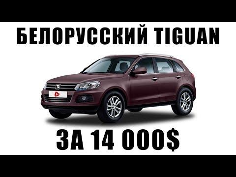 БЕЛОРУССКИЙ VOLKSWAGEN TIGUAN ЗА 14 000$.Обзор авто из Беларуси Zotye t600.Авто по карману беларусу?