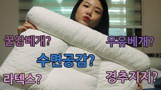 [꿀잠베개]수면공감의 우유베개! 불면증으로 고생하는 사…