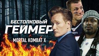 Бестолковый геймер. Mortal Kombat X, Роб Гронковски и Маршон Линч (русская озвучка Clueless Gamer)