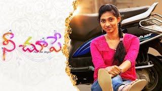 Nee Choope || Latest Telugu Short Film || Directed by Sandhya Rani Pochambavi