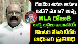 TDP Spokesperson Sensational Allegations On Jagan Govt Over Fight Against Corona | Jagan Fails In AP
