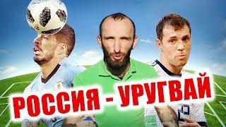 Омар болельщик ЧМ-2018. Россия - Уругвай // Омар в большом городе