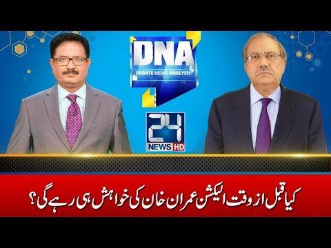 DNA - 20 December 2017 - 24 News HD