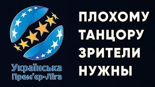 Динамо Киев против футбола Шахтер Донецк и другие клубы УПЛ тоже Новости футбола Украина