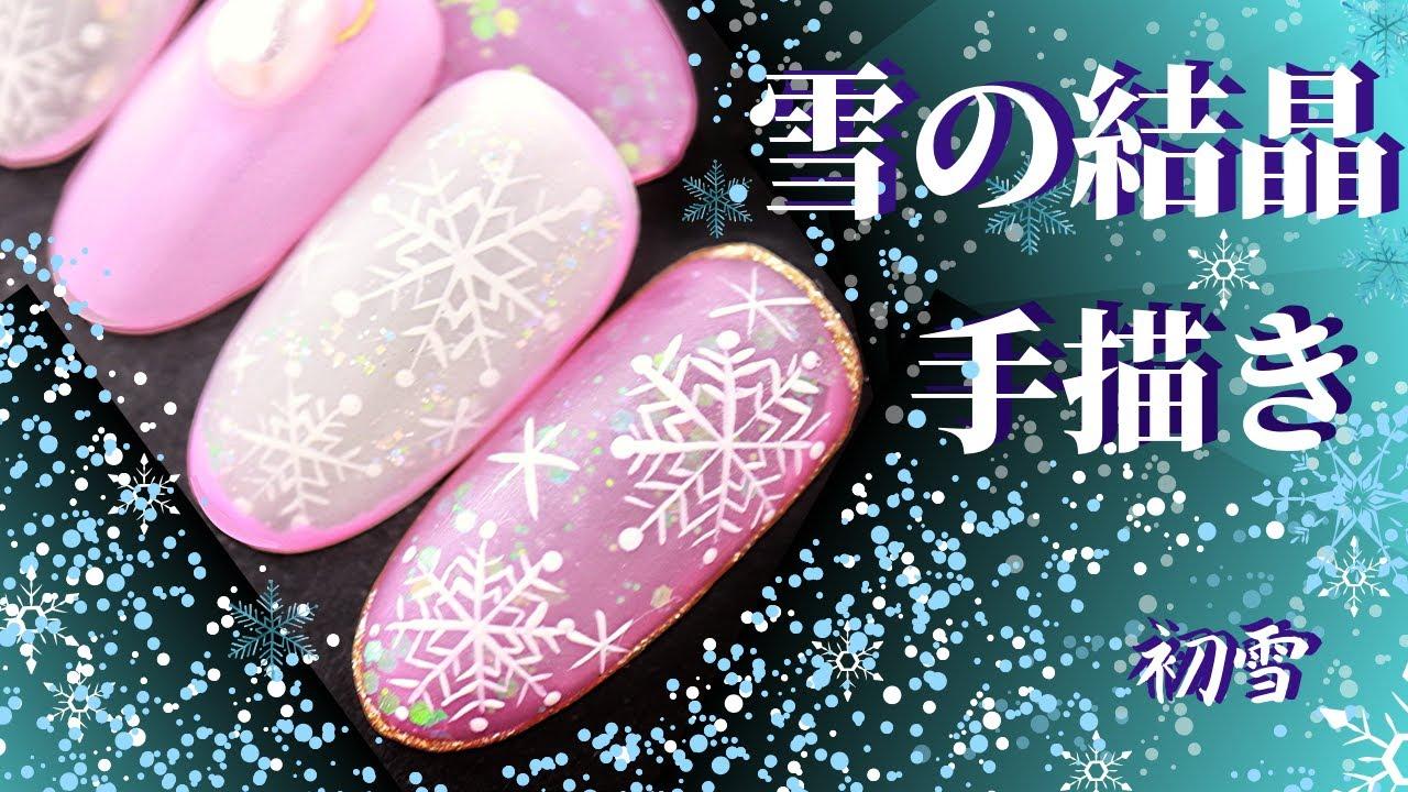 【雪の結晶ネイル】アナ雪の結晶ネイル手描きのやり方!クリスマスネイルをセルフネイルで!