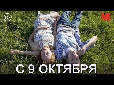 Официальный трейлер фильма «Выпускной»