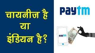 Paytm is Chinese or Indian Company