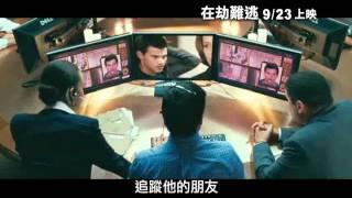 【在劫難逃】Abduction 中文電影預告