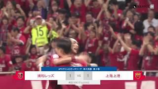 【公式】ハイライト:浦和レッズvs上海上港 AFCチャンピオンズリーグ 準々決勝 第1戦 2019/9/17