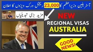 AUSTRALIA WILL GIVE 23,000 NEW REGIONAL WORK VISAS - AUSTRALIA LATEST IMMIGRATION NEWS