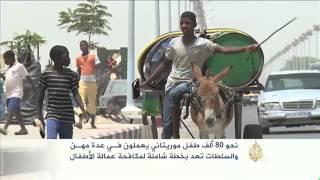خطة موريتانية لمكافحة عمالة الأطفال