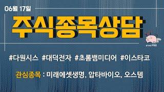 [주식 종목상담&6월관심종목] 다원시스, 대덕전…