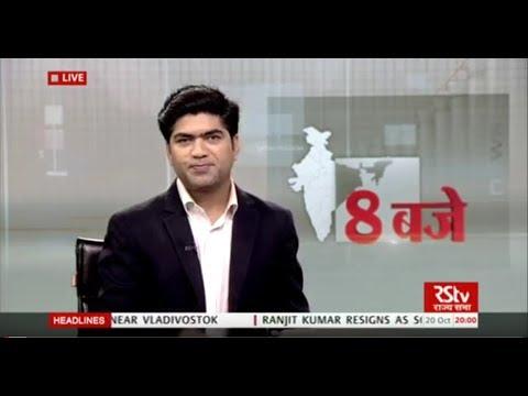 Hindi News Bulletin | हिंदी समाचार बुलेटिन – Oct 20, 2017 (8 pm