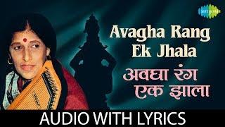 Avagha Rang Ek Jhala with lyrics | अवघा रंग एक झाला | Kishori Amonkar | Gajalele Abhang