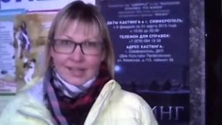 Кастингв Симферополе для съемок фильма Викинг