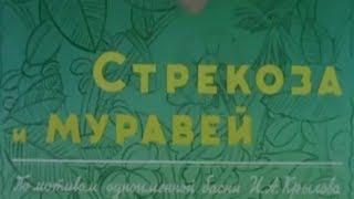 Наталья Игнатова Стрекоза и муравей