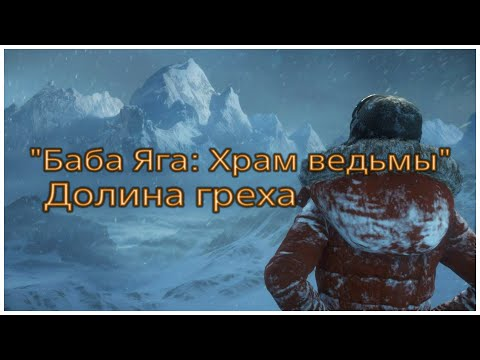 Rise of the Tomb Raider - Баба Яга: Храм ведьмы