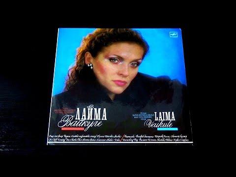 Винил. Лайма Вайкуле - песни Раймонда Паулса и Ильи Резника. 1988