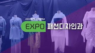 [신구 EXPO 2021] 패션디자인과 졸업작품전 전시…